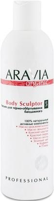 Organic Body Sculptor
