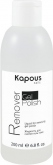 Kapous Professional Gel Polish Remover