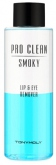 Pro Clean Smoky Lip & Eye Remover