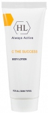 C the Success Body Lotion