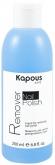 Kapous Professional Nail Polish Remover