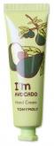 I'm Avocado Hand Cream