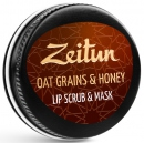 Zeitun Lip Scrub & Mask - Oat Grains
