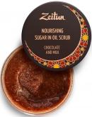 Sugar in Oil Body Scrub Chocolate & Milk